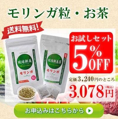 モリンガ粒・お茶セット