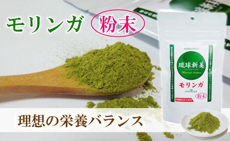 モリンガ粉末パウダー理想の栄養バランス