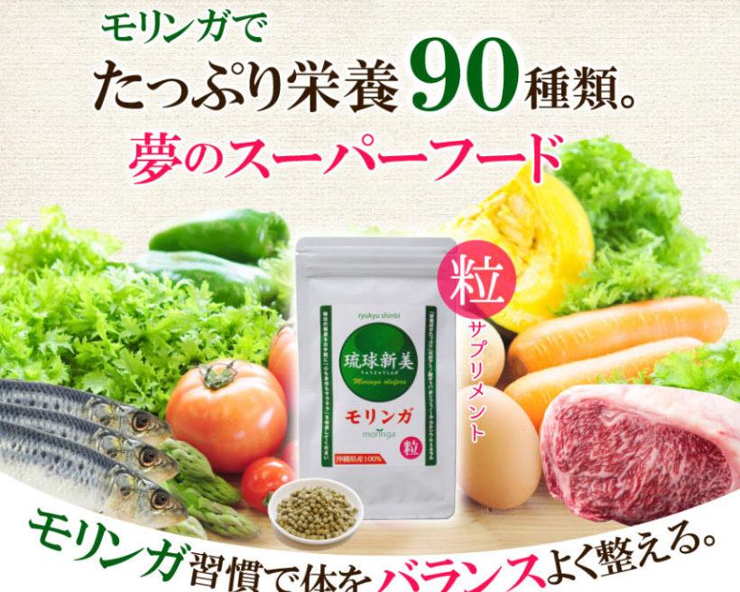 沖縄産モリンガ粒サプリメント