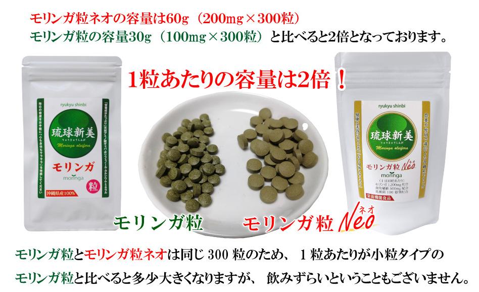 モリンガ粒とネオの比較