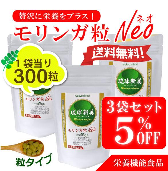 モリンガ粒ネオ商品3袋セット