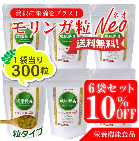 モリンガ粒ネオ商品6袋セット