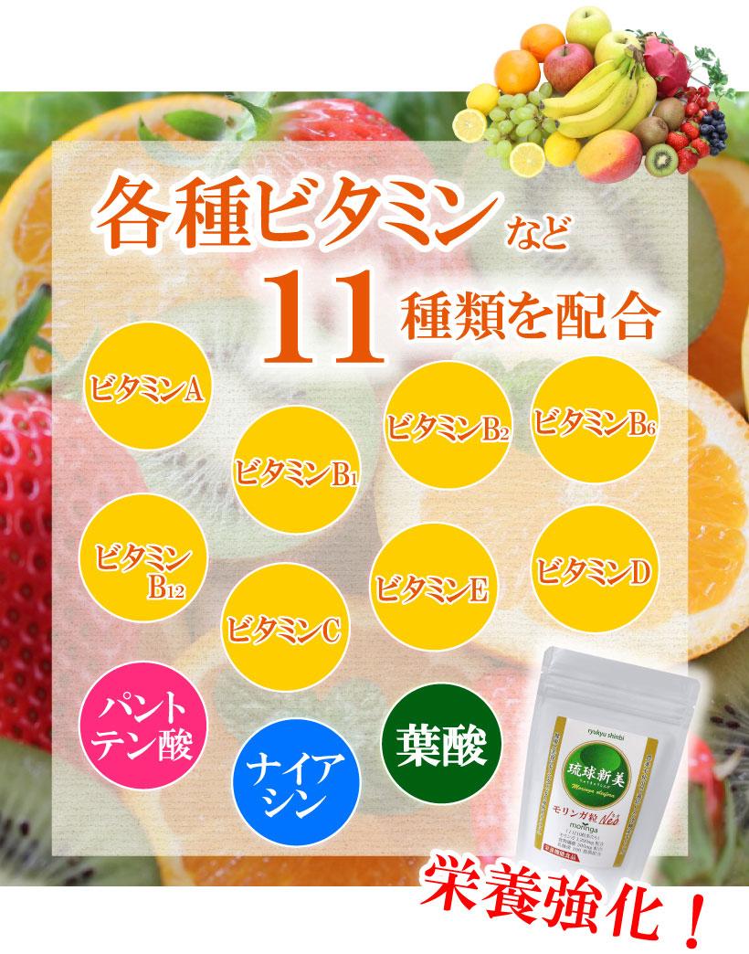各種ビタミン11種類を配合